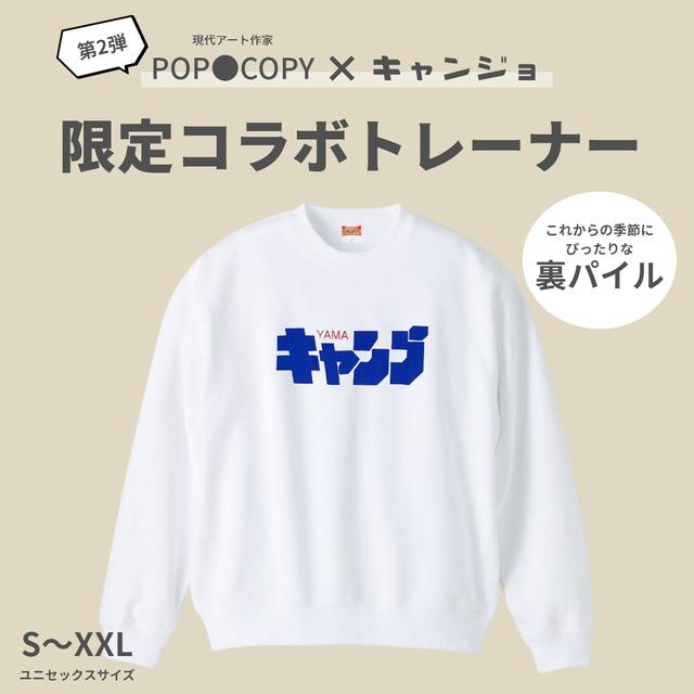 【ホワイト】POP●COPY×キャンジョ 限定コラボトレーナー