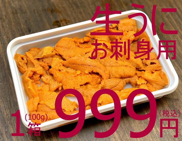 【新ロット入荷!】113 冷凍  お刺身生うに100g 999円(税込)