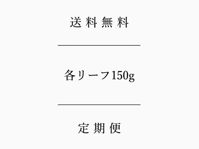 リーフ(茶葉) 150g(6種より)