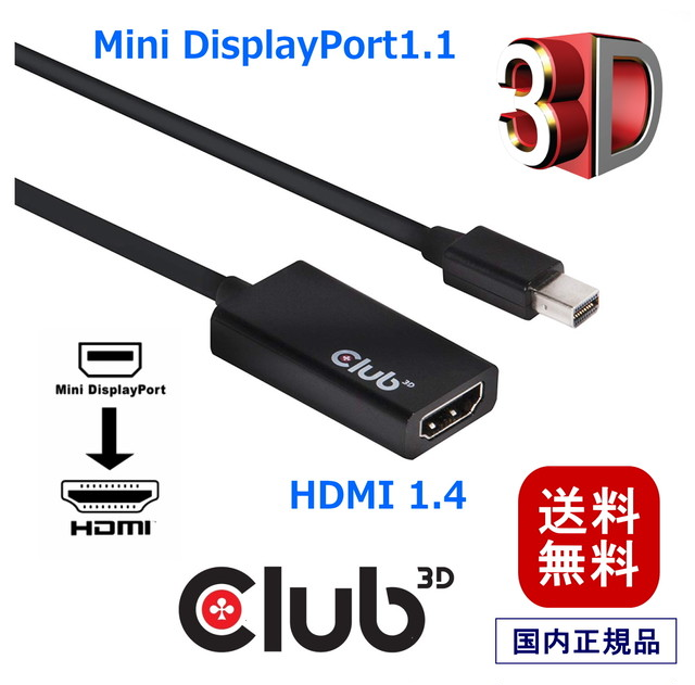 【CAC-1170】Club3D Mini DisplayPort 1.2 to HDMI 2.0 UHD / 4K 60Hz ディスプレイ 変換アダプタ