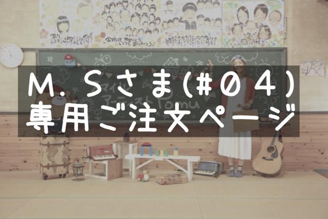 M.Hさま(#05) 専用ご注文ページ
