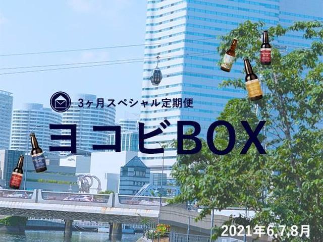 SPECIAL定期便(6,7,8月)〜ヨコビBOX〜 ※購入は6/16まで