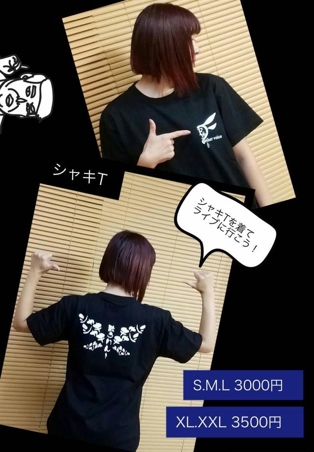 【グッズ】シャキT(XL~XXL)