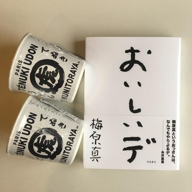 原研哉[編]『みつばち鈴木先生──ローカルデザインと人のつながり』