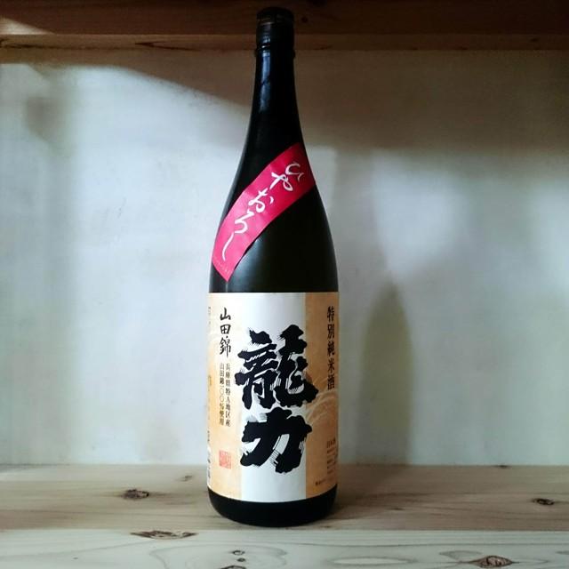 龍力 特別純米 黒ひげ ひやおろし 1.8L