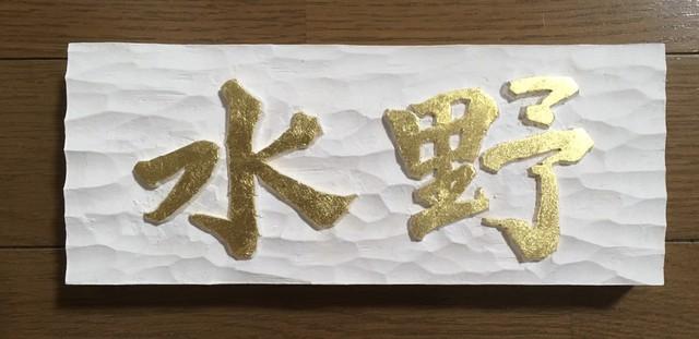 "K5 書作品 ""母子-agape"" by KOUSYU original"