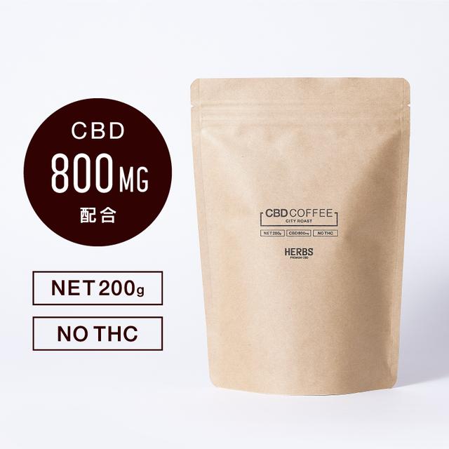 HERBS CBDコーヒー シティロースト 中細挽 200g CBD800mg