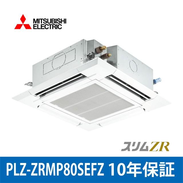 PLZ-ZRMP80SEFZ【MITSUBISHI】4方向天井カセット型 スリムZR