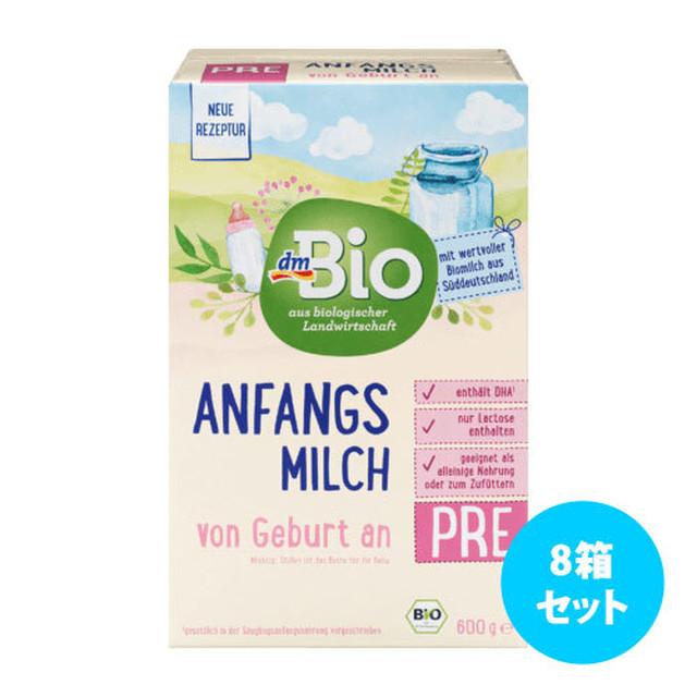 [4箱セット] dmBioビオ粉ミルク 600g (Pre~2)