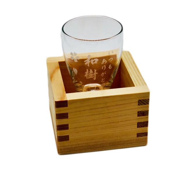 名入れ 酒グラス & ひのき升 1合 セット 記念日 贈り物 送料無料