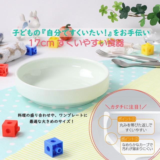 17cm すくいやすい食器 ノア アクア 強化磁器【1715-6220】