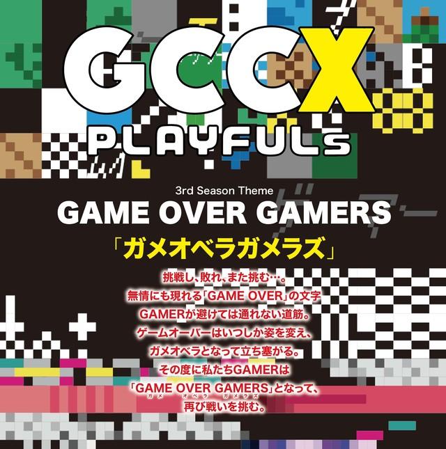 GAMEOVERGAMERS-Sticker