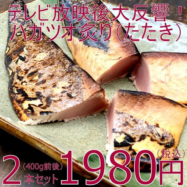 (0104)冷凍 ハガツオ炙り(たたき)お刺身用 サク2本セット(約400g)