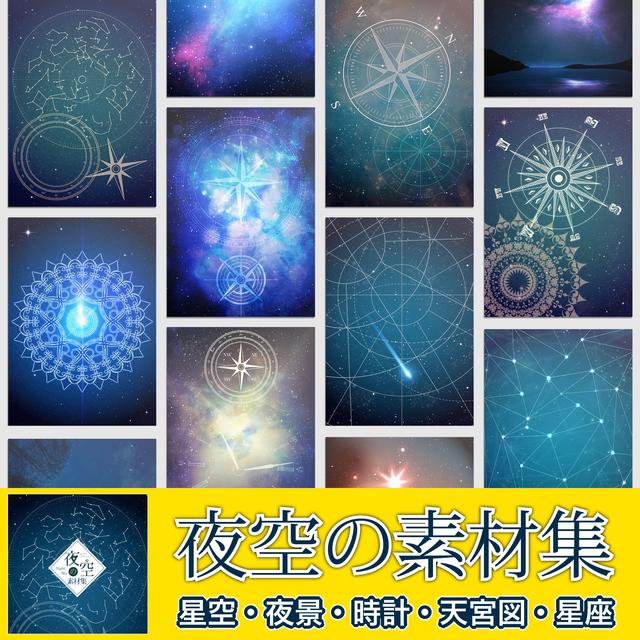 夜空の素材集1