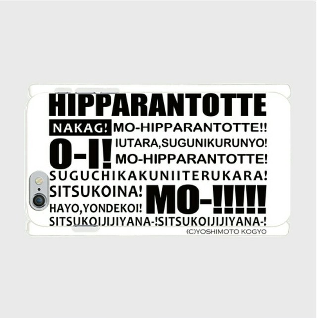 ※受注発注 hipparantotte! スマホカバー(W)
