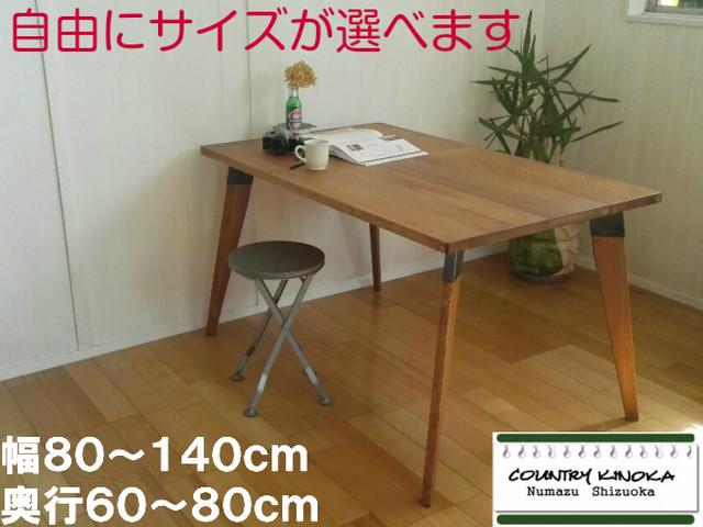 サイズオーダー テーパーレッグテーブル   (ダイニングテーブル ソファーテーブル センターテーブル)