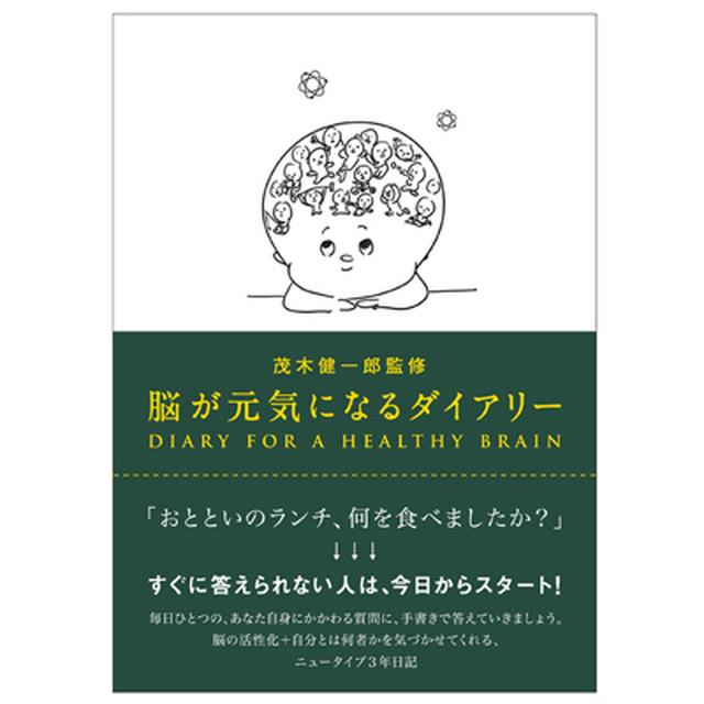 脳化学者・茂木健一郎監修・脳が元気になるダイアリー