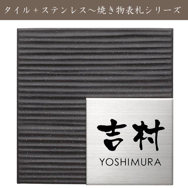 焼き物表札シリーズ  タイル+ステンレスMP-16黒波広告掲載商品!
