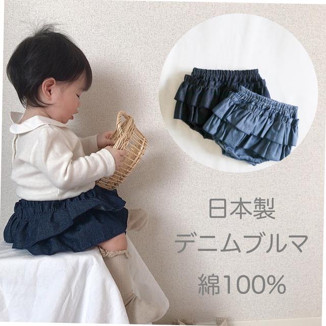 ベビーデニムブルマスカート 日本製