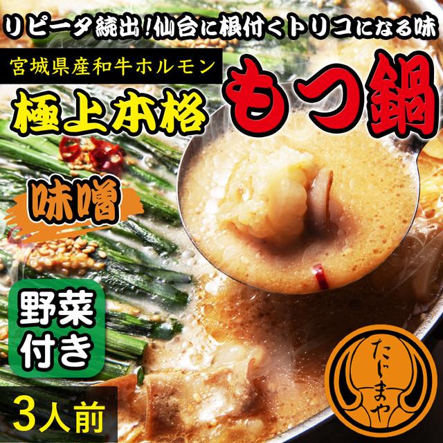 【冷蔵】もつ鍋・味噌味(3人前) 野菜付