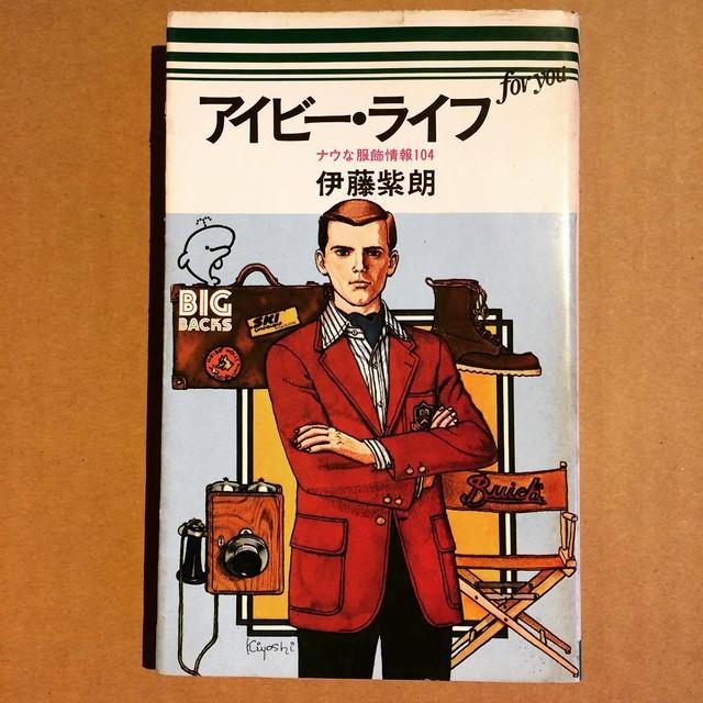 ファッションの本「アイビー・ライフ for you/伊藤紫朗」 - メイン画像
