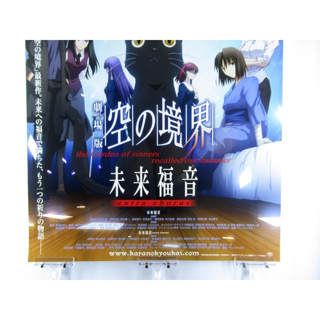 The Garden Of Sinners Kara No Kyoukai Future Gospel B2 Size Anime Movie Poster Jpselection