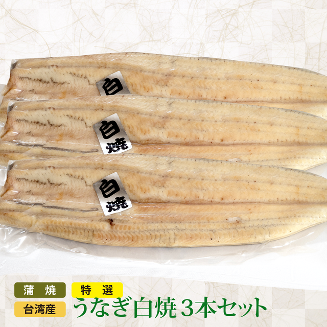 SALE特選 台湾産うなぎ白焼 (3本セット)