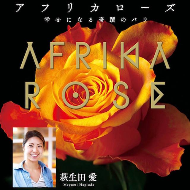 アフリカローズ〜幸せになる奇蹟のバラ〜花束セットM[6本]