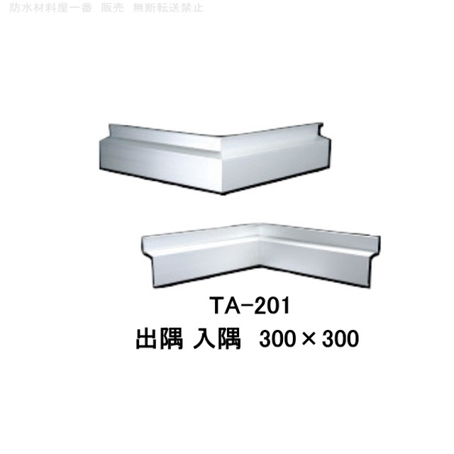 TA-201 出隅 入隅 寸法 300×300 水切り材 タイセイ