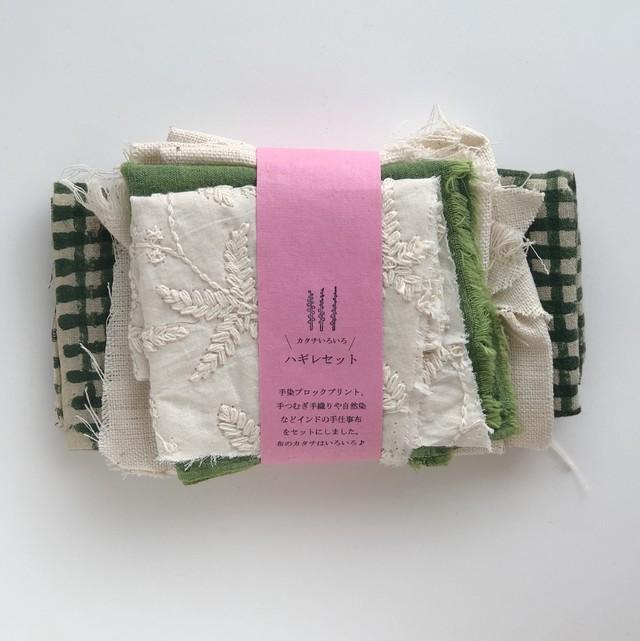 Mula : working  cloth カタチいろいろ はぎれセット《No.44》インドの手仕事布  | 手染めブロックプリント、手紡ぎ手織りや自然染めなど、インドの手仕事布をセットにしました。布のカタチはいろいろ。