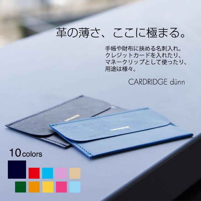 CARDRIDGE dünn – 財布や手帳に入る薄い名刺入れ、カードリッジ。