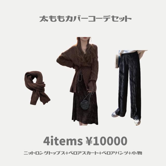 2021 kanaji happy bag (太ももカバーコーデセット)