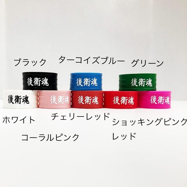 M'sグリップバンド(後衛魂)