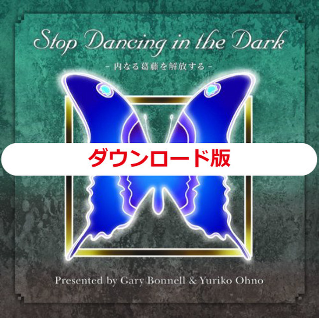 【ダウンロード版】葛藤を解放する瞑想(DISC2-2)