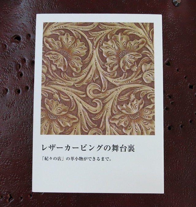 レザーカービング柄のスマホケース~唐草と花