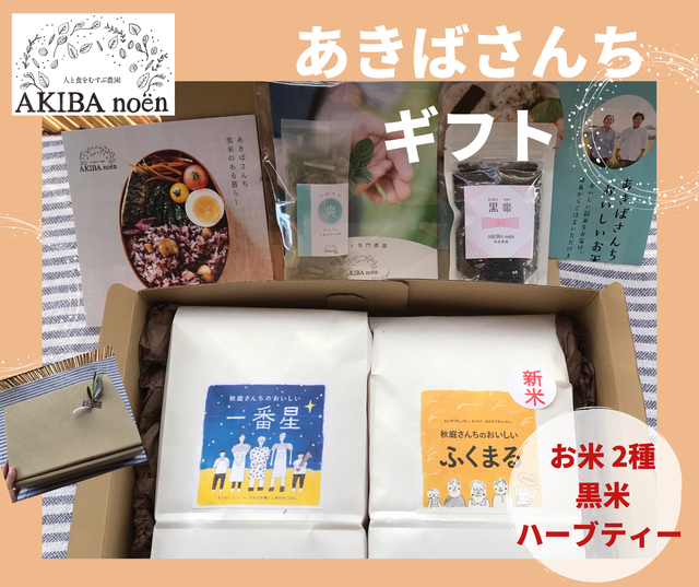 【ギフト】あきばさんちの贈り物【送料無料】