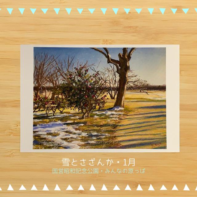 国営昭和記念公園の風景 ポストカードセットB