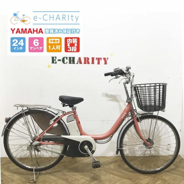 電動自転車 ママチャリ YAMAHA PAS コスメティックオレンジ 24インチ 【KX020】 【神戸】