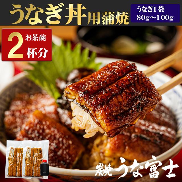 【ギフト可】炭焼うな富士 国産うなぎ丼 お茶碗2杯分