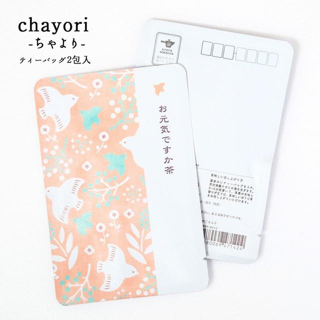 お元気ですか茶(鳥総柄)|chayori |ほうじ茶ティーバッグ2包入|お茶入りポストカード