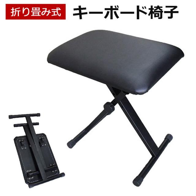 SunRuck キーボード椅子 折り畳みチェア キーボードベンチ ピアノ椅子 SR-KST01 ブラック