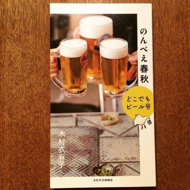 リトルプレス「のんべえ春秋 5 どこでもビール号」 - メイン画像