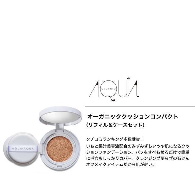 AQUA AQUA オーガニッククッションコンパクト(ケース)