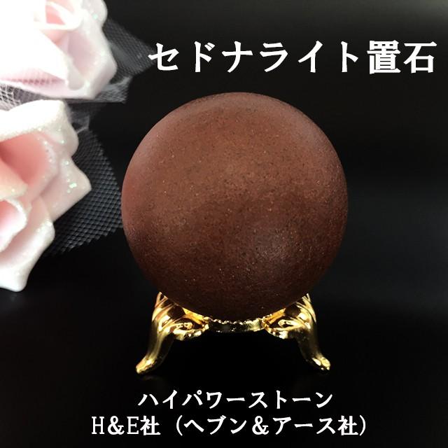 セドナライト アゾゼオ 丸玉 置石 スフィア H&E社(ヘブン&アース社)