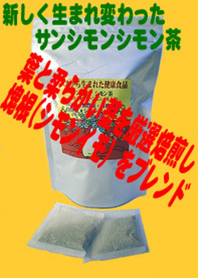 サンシモン セット5番 (三角粒 400粒 約100g 2袋)