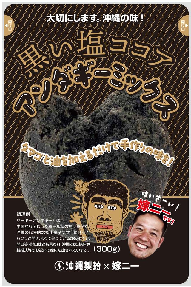 黒い塩ココア アンダギーミックス 10袋}