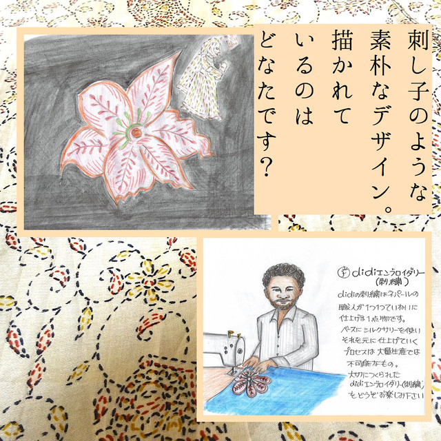 ebwb-001 刺繍コットン・サリー 巻きスカート