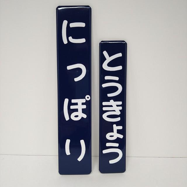受注品 国鉄駅名標柱用9号型 Sサイズ【枠なし・エイジング加工あり】(D-CAN)