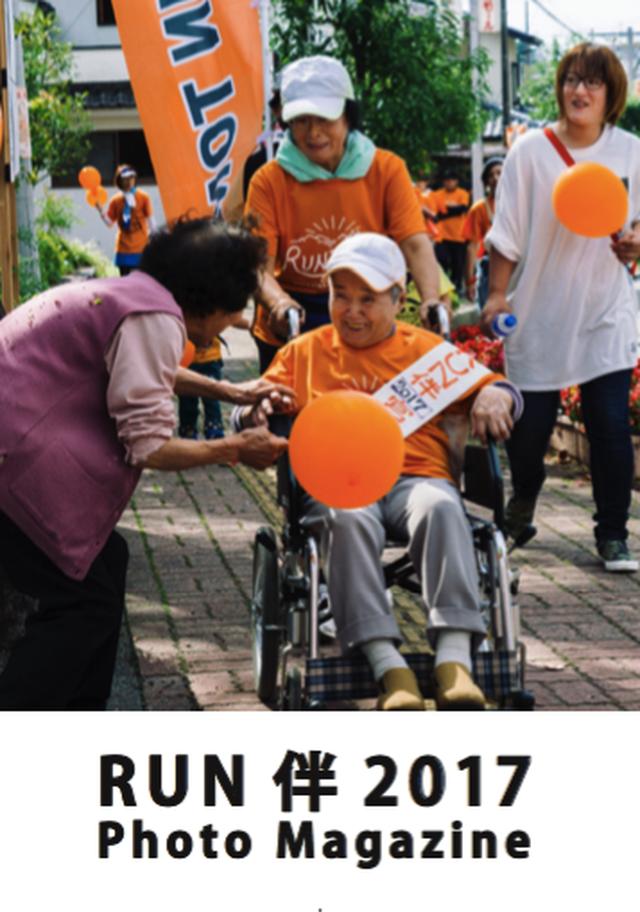 RUN伴2017フォトマガジン