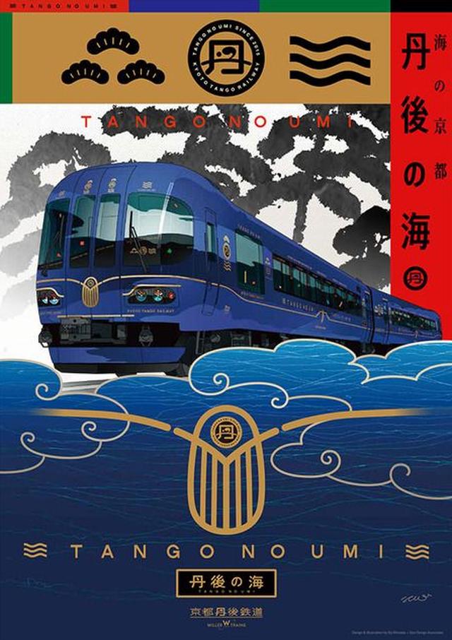 「三セク鉄道物語」クリアファイル